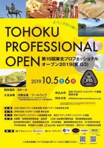 第10回 東北プロフェッショナルオープン